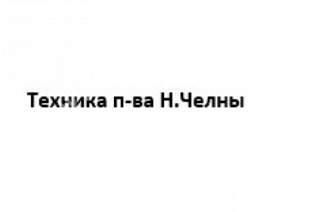 Техника п-ва Н.Челны